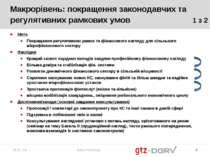 * Anna Hamburg * Мета Покращення регулятивних рамок та фінансового нагляду дл...
