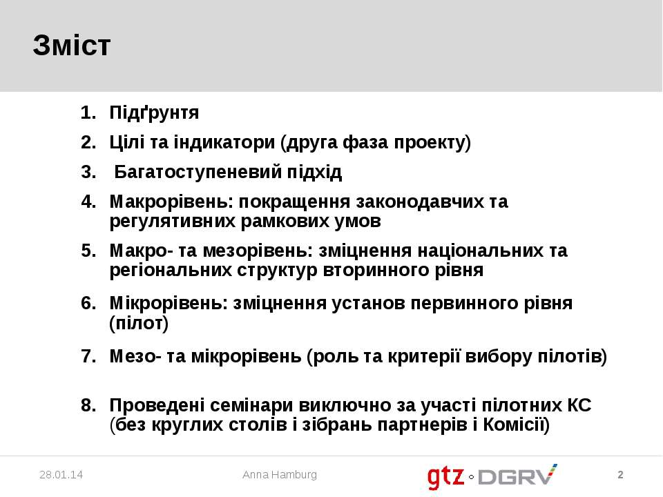 * Anna Hamburg * Зміст 1. Підґрунтя 2. Цілі та індикатори (друга фаза проекту...