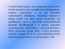 Студитський вказує, що поперечна смугастість м'язів залежить від специфічного...