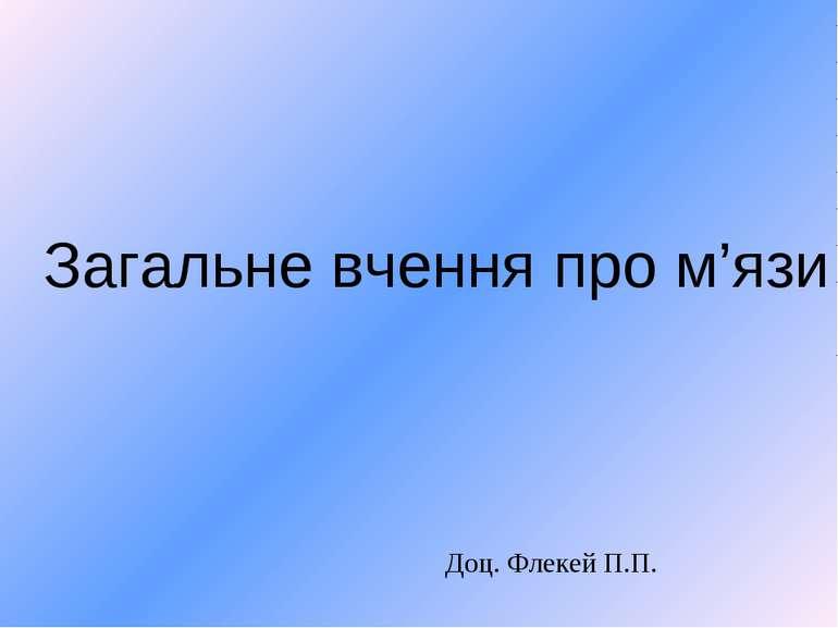 Загальне вчення про м'язи Доц. Флекей П.П.