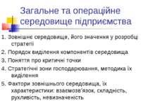 Загальне та операційне середовище підприємства 1. Зовнішнє середовище, його з...