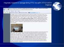 Науково-практичні заходи ВІАЦ ПТО на сайті ІПТО НАПН України