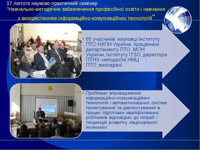 "17 лютого науково-практичний семінар ""Навчально-методичне забезпечення профес..."
