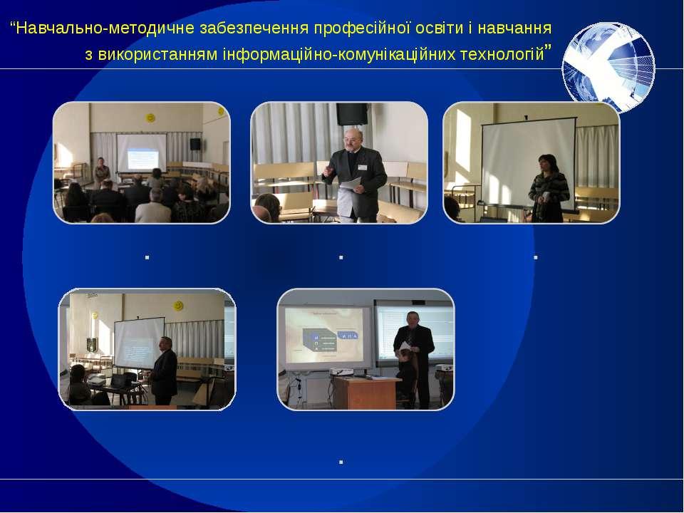"""""""Навчально-методичне забезпечення професійної освіти і навчання з використанн..."""