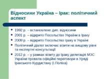 Відносини Україна – Ірак: політичний аспект 1992 р. – встановлено дип. віднос...