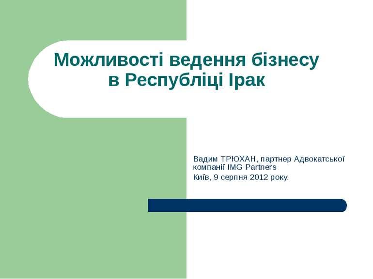 Можливості ведення бізнесу в Республіці Ірак Вадим ТРЮХАН, партнер Адвокатськ...