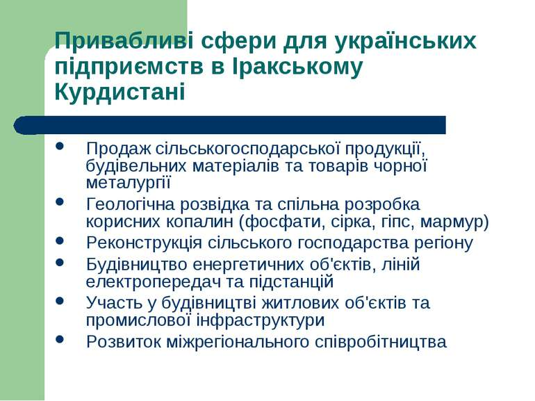 Привабливі сфери для українських підприємств в Іракському Курдистані Продаж с...