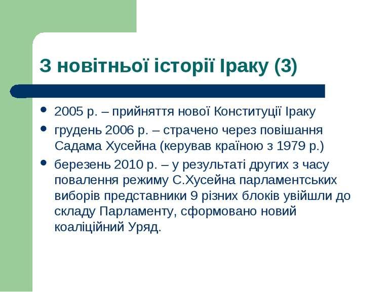 З новітньої історії Іраку (3) 2005 р. – прийняття нової Конституції Іраку гру...