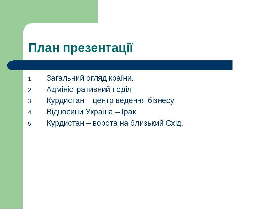 План презентації Загальний огляд країни. Адміністративний поділ Курдистан – ц...