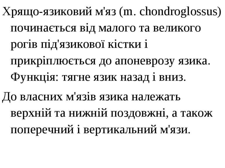 Хрящо-язиковий м'яз (m. chondroglossus) починається від малого та великого ро...