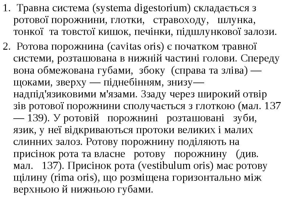 1. Травна система (systema digestorium) складається з ротової порожнини, глот...