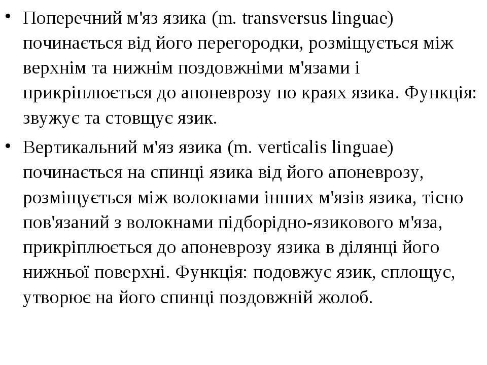 Поперечний м'яз язика (m. transversus linguae) починається від його перегород...