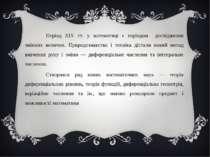 Період XIX ст. у математиці є періодом дослідження змінних величин. Природозн...