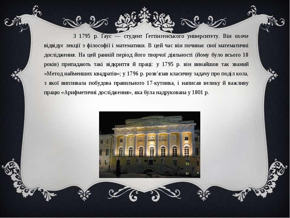 З 1795 р. Ґаус — студент Ґеттінгенського університету. Він охоче відвідує лек...
