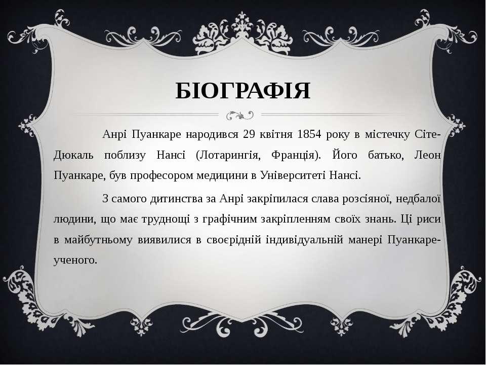 БІОГРАФІЯ Анрі Пуанкаре народився 29 квітня 1854 року в містечку Сіте-Дюкаль ...