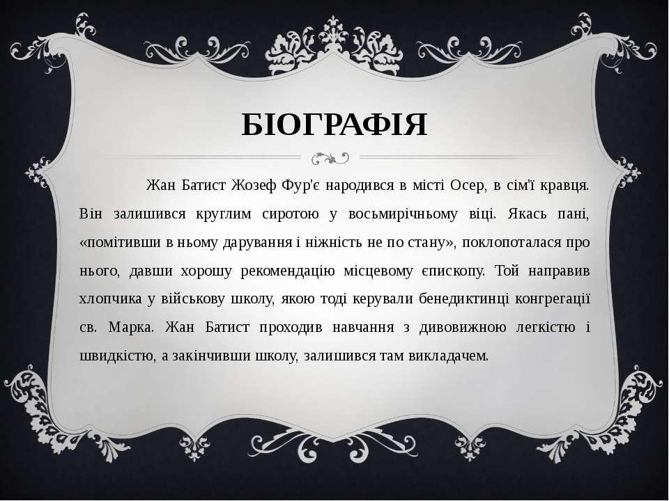 БІОГРАФІЯ Жан Батист Жозеф Фур'є народився в місті Осер, в сім'ї кравця. Він ...