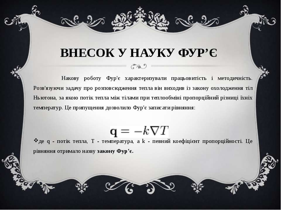 ВНЕСОК У НАУКУ ФУР'Є Накову роботу Фур'є характеризували працьовитість і мето...
