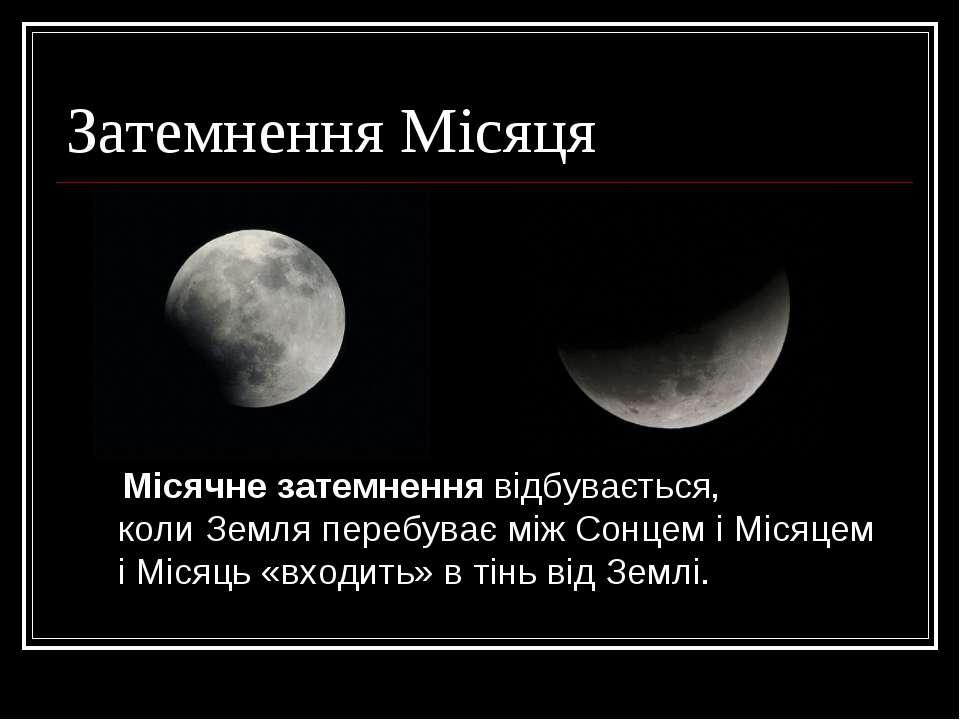 Затемнення Місяця Місячне затемненнявідбувається, колиЗемляперебуває міжС...
