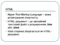 HTML Hyper Text Markup Language – мова розмічування гіпертексту. HTML-докумен...