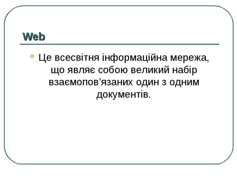 Web Це всесвітня інформаційна мережа, що являє собою великий набір взаємопов'...