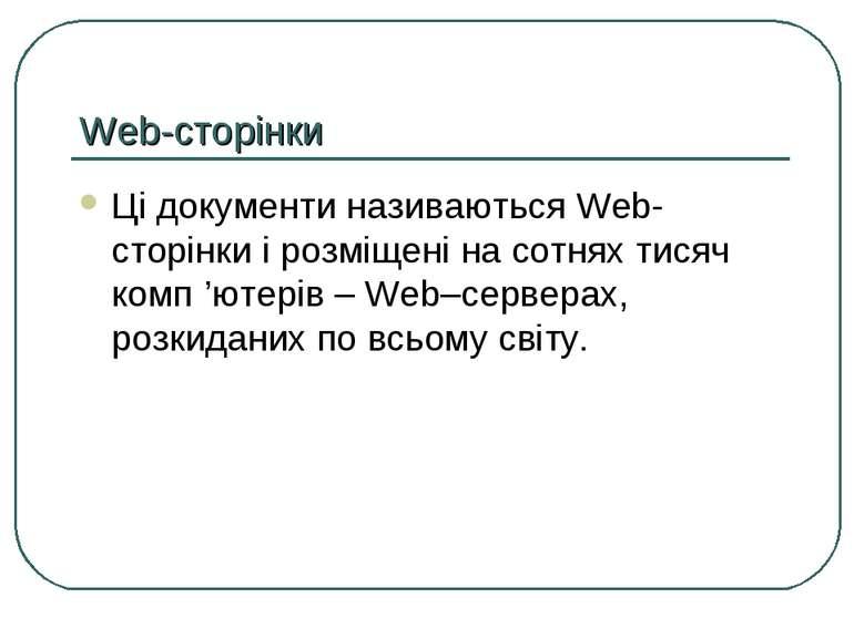 Web-сторінки Ці документи називаються Web-сторінки і розміщені на сотнях тися...