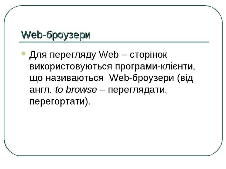 Web-броузери Для перегляду Web – сторінок використовуються програми-клієнти, ...