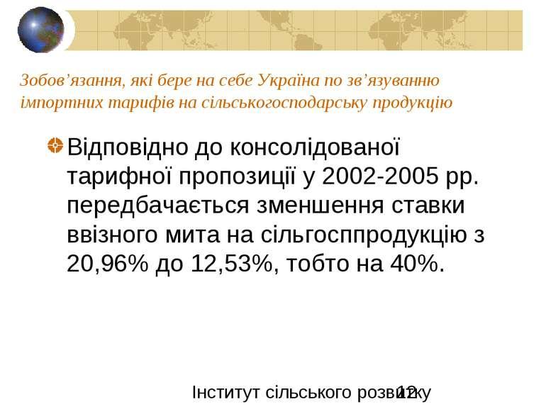 Зобов'язання, які бере на себе Україна по зв'язуванню імпортних тарифів на сі...