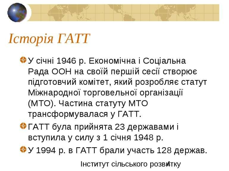 Історія ГАТТ У січні 1946 р. Економічна і Соціальна Рада ООН на своїй першій ...