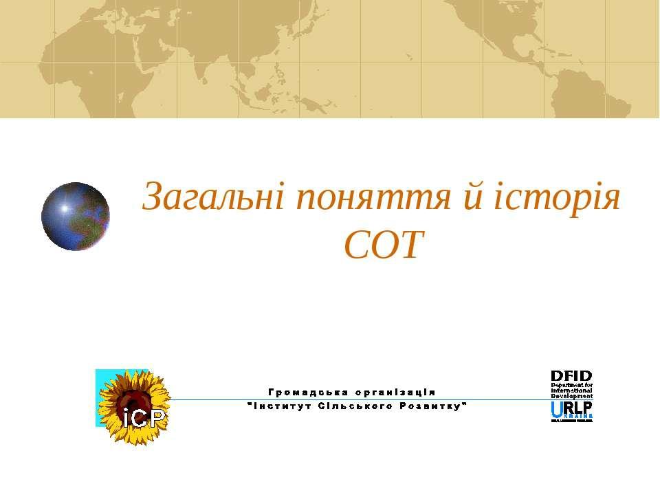 Загальні поняття й історія СОТ Інститут сільського розвитку