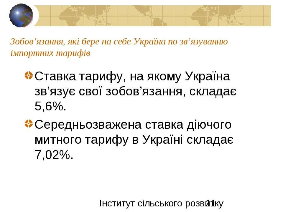 Зобов'язання, які бере на себе Україна по зв'язуванню імпортних тарифів Ставк...