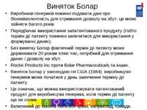 Виняток Болар Виробники генериків повинні подавати дані про біоеквівалентніст...