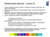 Обов'язкова ліцензія – стаття 31 Також регламентується статтею 5 Паризької ко...