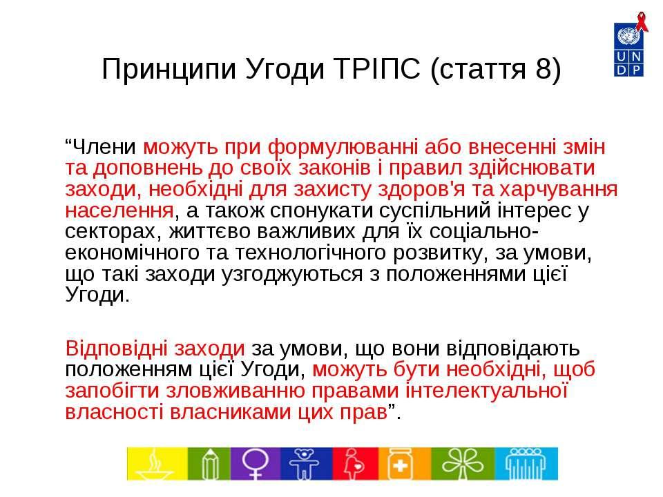 """Принципи Угоди ТРІПС (стаття 8) """"Члени можуть при формулюванні або внесенні з..."""