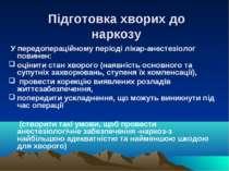 Підготовка хворих до наркозу У передопераційному періоді лікар-анестезіолог п...