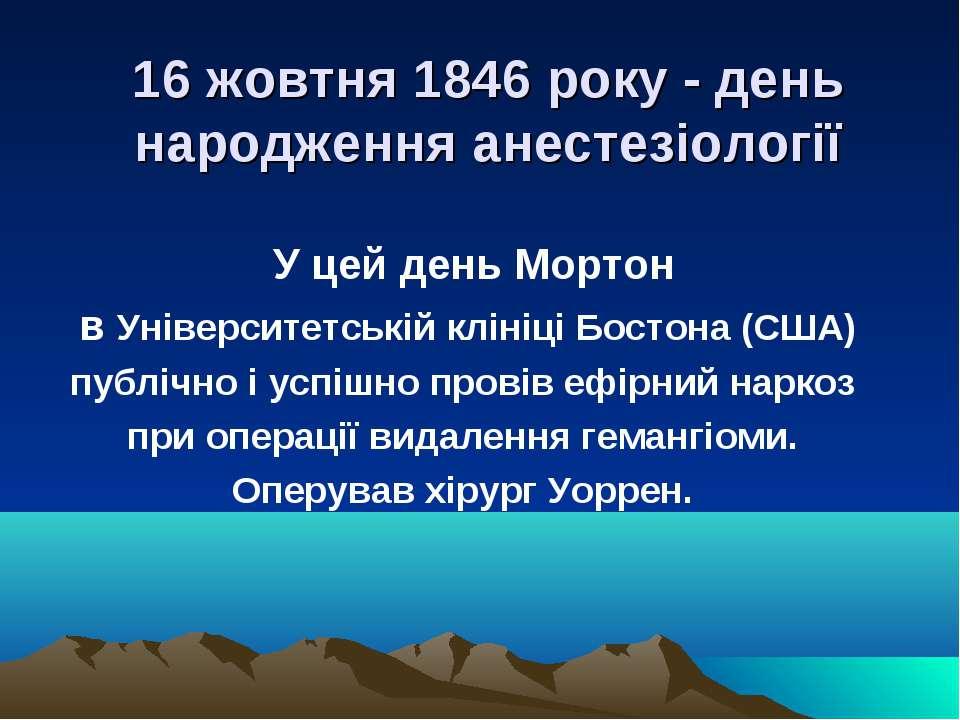 16 жовтня 1846 року - день народження анестезіології У цей день Мортон в Унів...