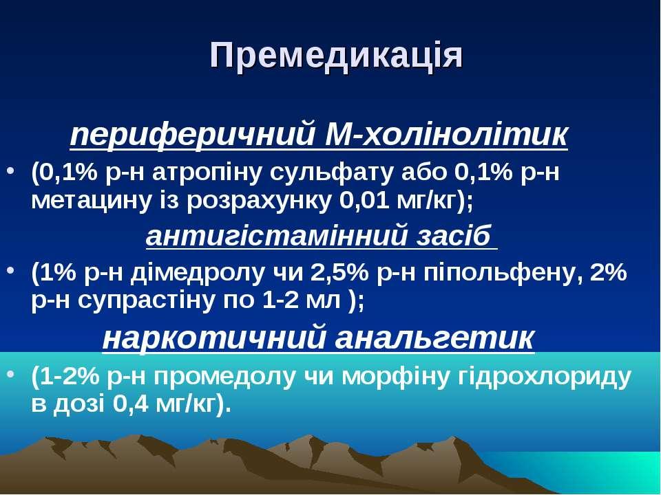 Премедикація периферичний М-холінолітик (0,1% р-н атропіну сульфату або 0,1% ...