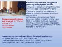 Найбільш перспективні інструменти реалізації платформи в Україні: модель інно...