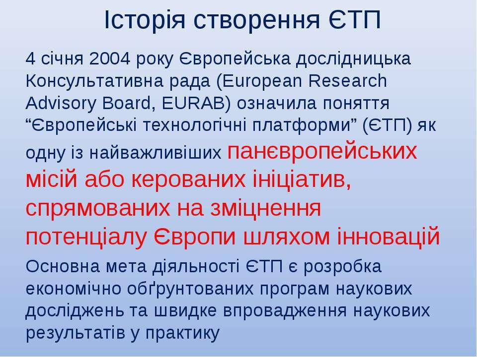 Історія створення ЄТП 4 січня 2004 року Європейська дослідницька Консультатив...