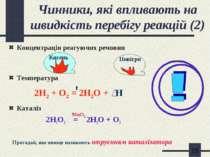 Чинники, які впливають на швидкість перебігу реакцій (2) Концентрація реагуюч...