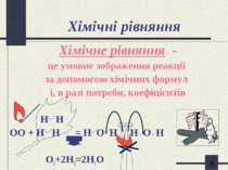 Хімічні рівняння Хімічне рівняння - це умовне зображення реакції за допомогою...