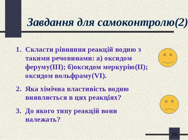 Завдання для самоконтролю(2) Скласти рівняння реакцій водню з такими речовина...