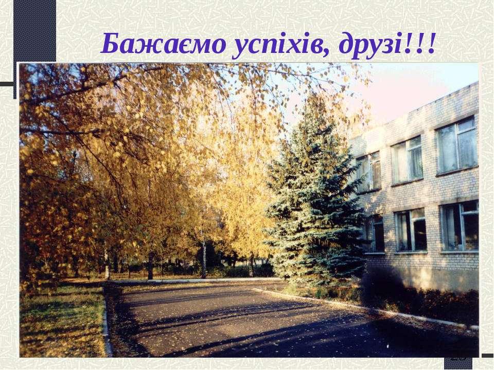 Бажаємо успіхів, друзі!!!