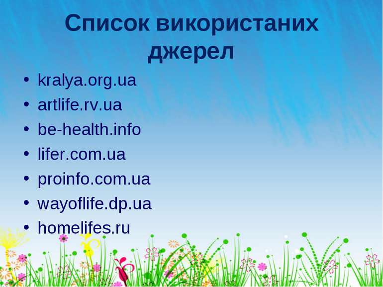 Список використаних джерел kralya.org.ua artlife.rv.ua be-health.info lifer.c...