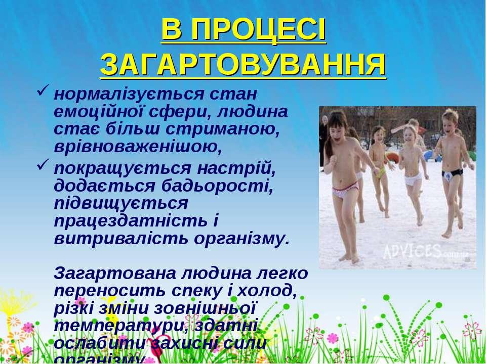 В ПРОЦЕСІ ЗАГАРТОВУВАННЯ нормалізується стан емоційної сфери, людина стає біл...