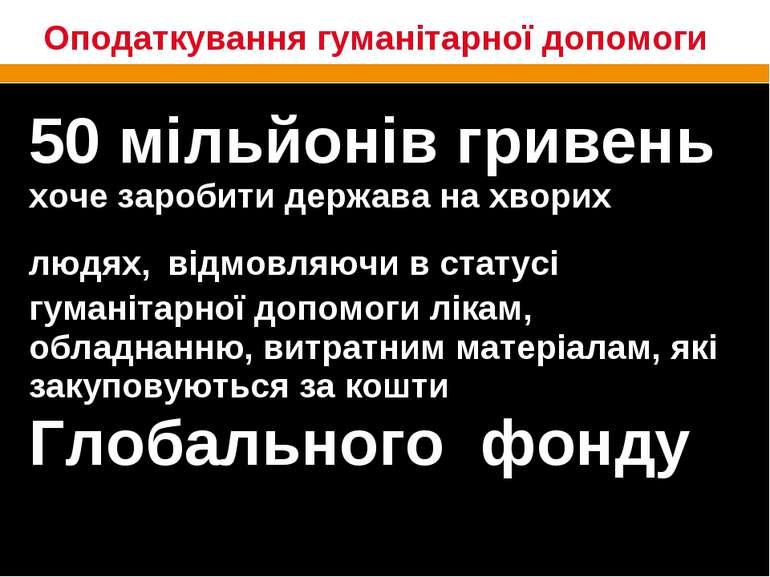 Оподаткування гуманітарної допомоги 50 мільйонів гривень хоче заробити держав...