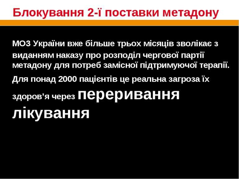 Блокування 2-ї поставки метадону МОЗ України вже більше трьох місяців зволіка...