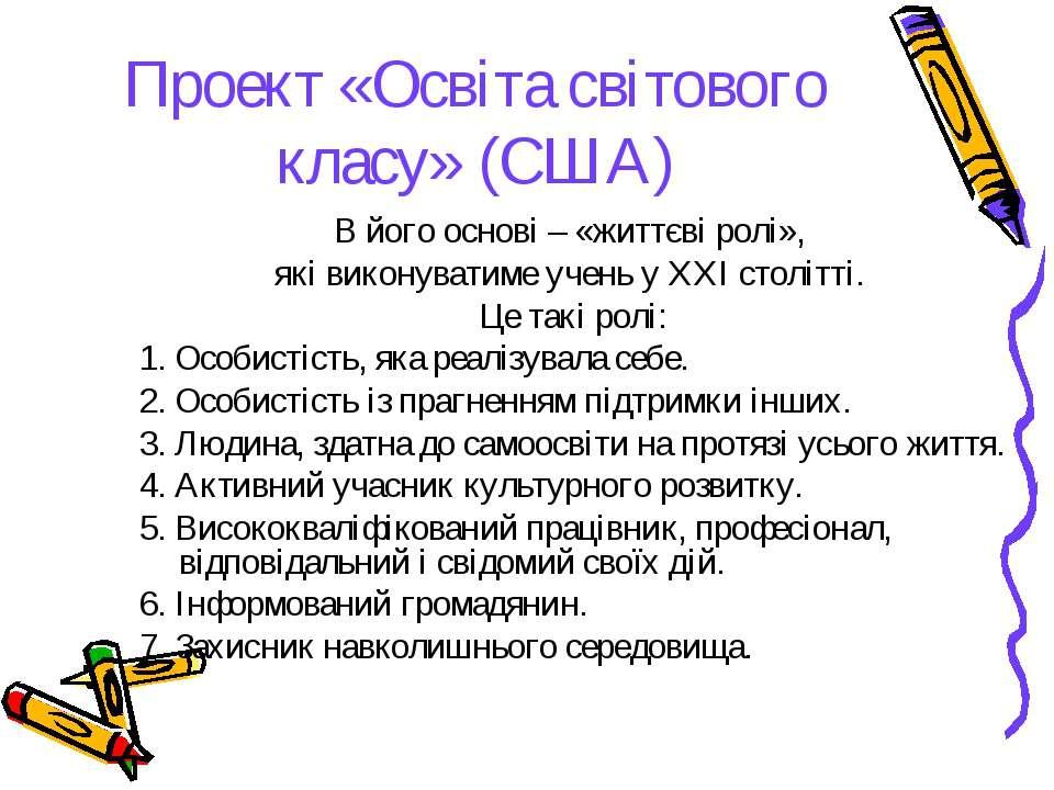 Проект «Освіта світового класу» (США) В його основі – «життєві ролі», які вик...