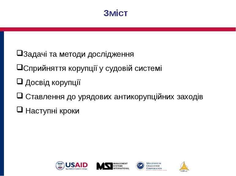 Задачі та методи дослідження Сприйняття корупції у судовій системі Досвід кор...