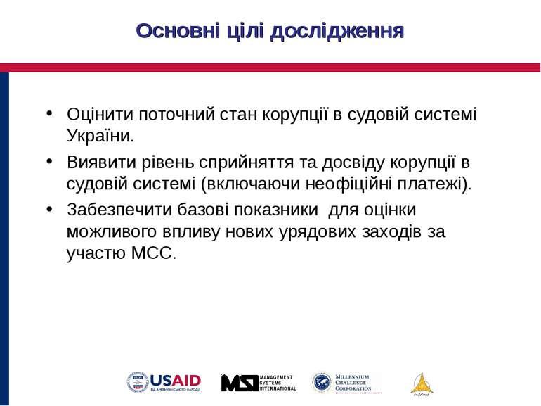 Оцінити поточний стан корупції в судовій системі України. Виявити рівень спри...