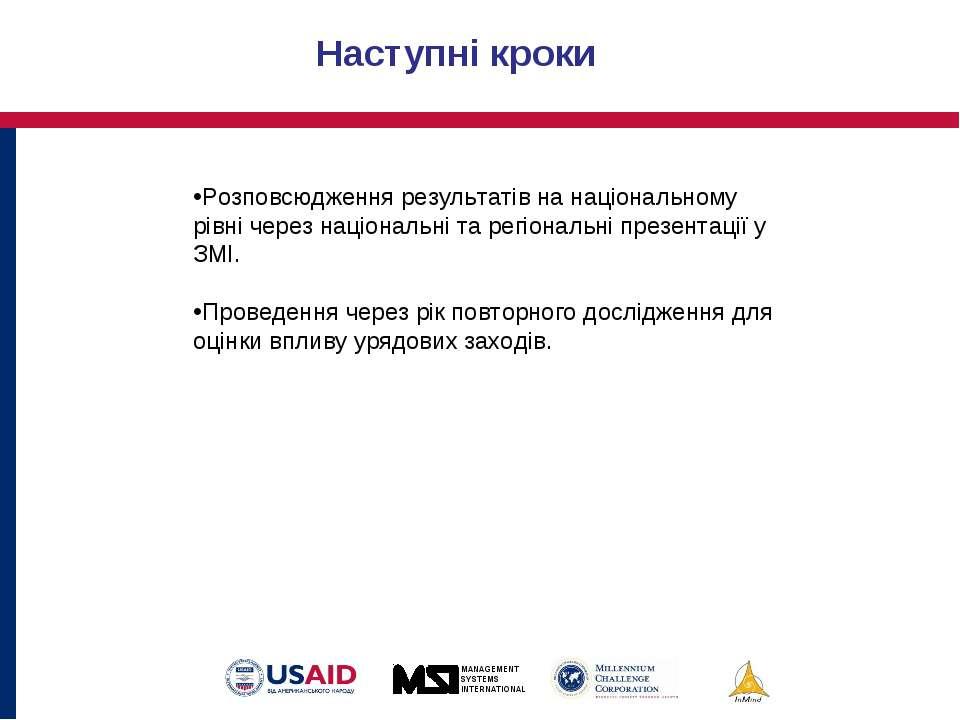 Наступні кроки Розповсюдження результатів на національному рівні через націон...